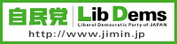 自民党Lib Dems