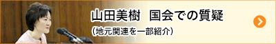 山田美樹 国会での質疑(地元関連を一部紹介)