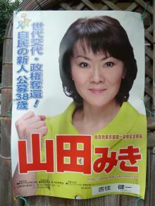 山田みきブログ-poster