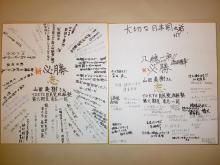 山田みきブログ-寄せ書き